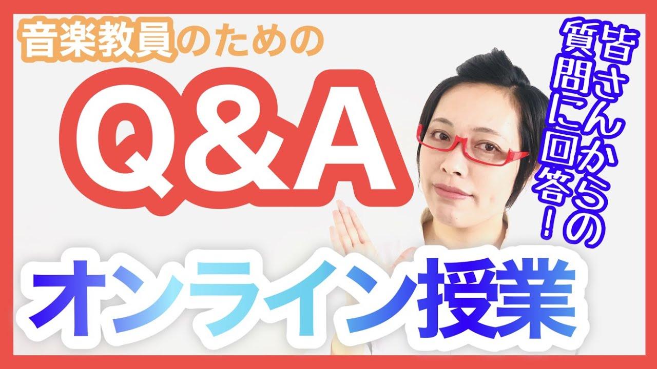 【先生からの質問への回答】オンライン授業のやり方に関するQ&A