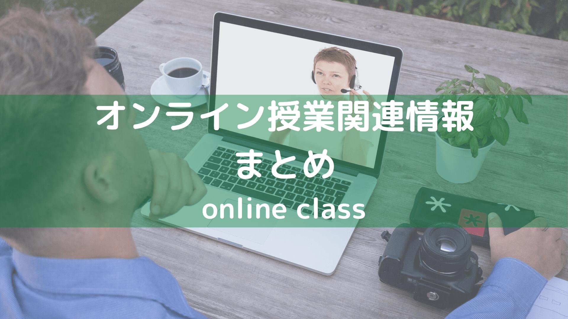 オンライン授業関連情報まとめ