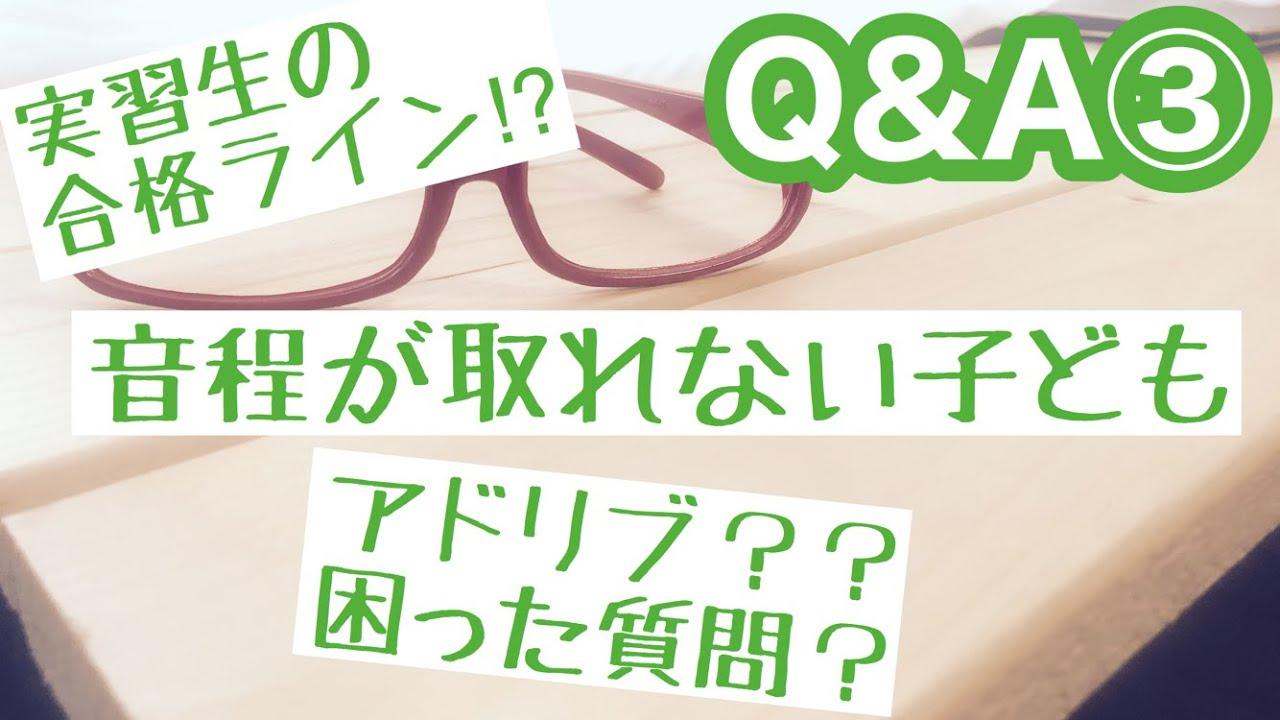 【視聴者の質問③】音程が取れない子ども・教材研究のコツ・有効な言葉かけ(全4回)