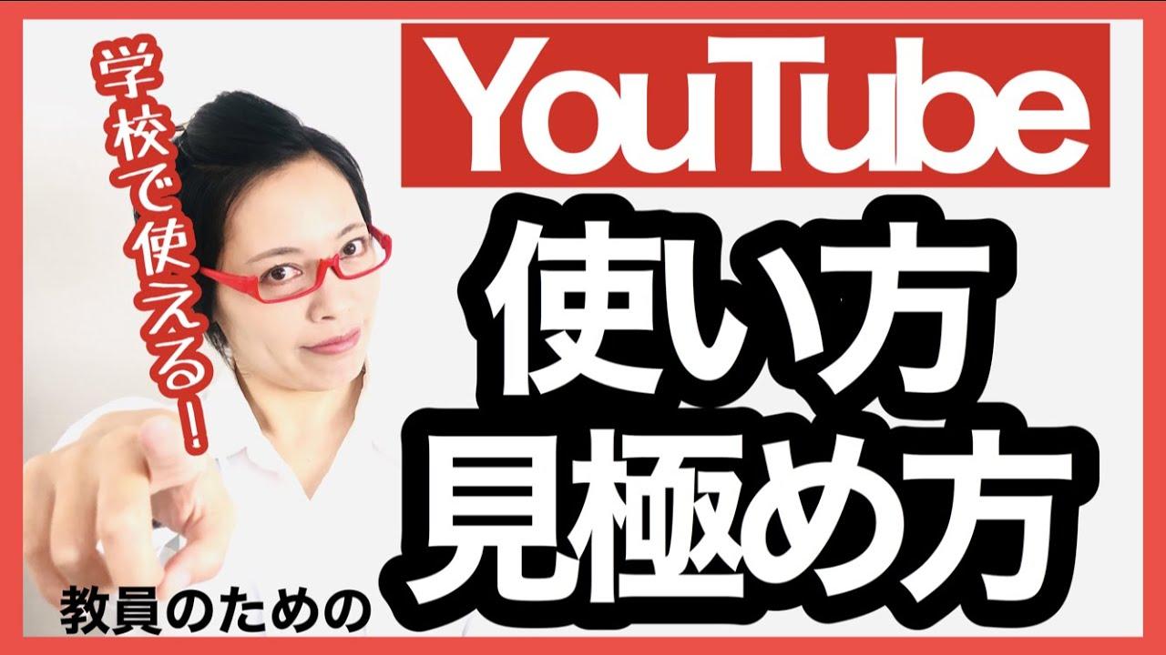 YouTubeを学校教材に!教員のための学校行事・部活・授業でのYouTubeの使い方・見極め方