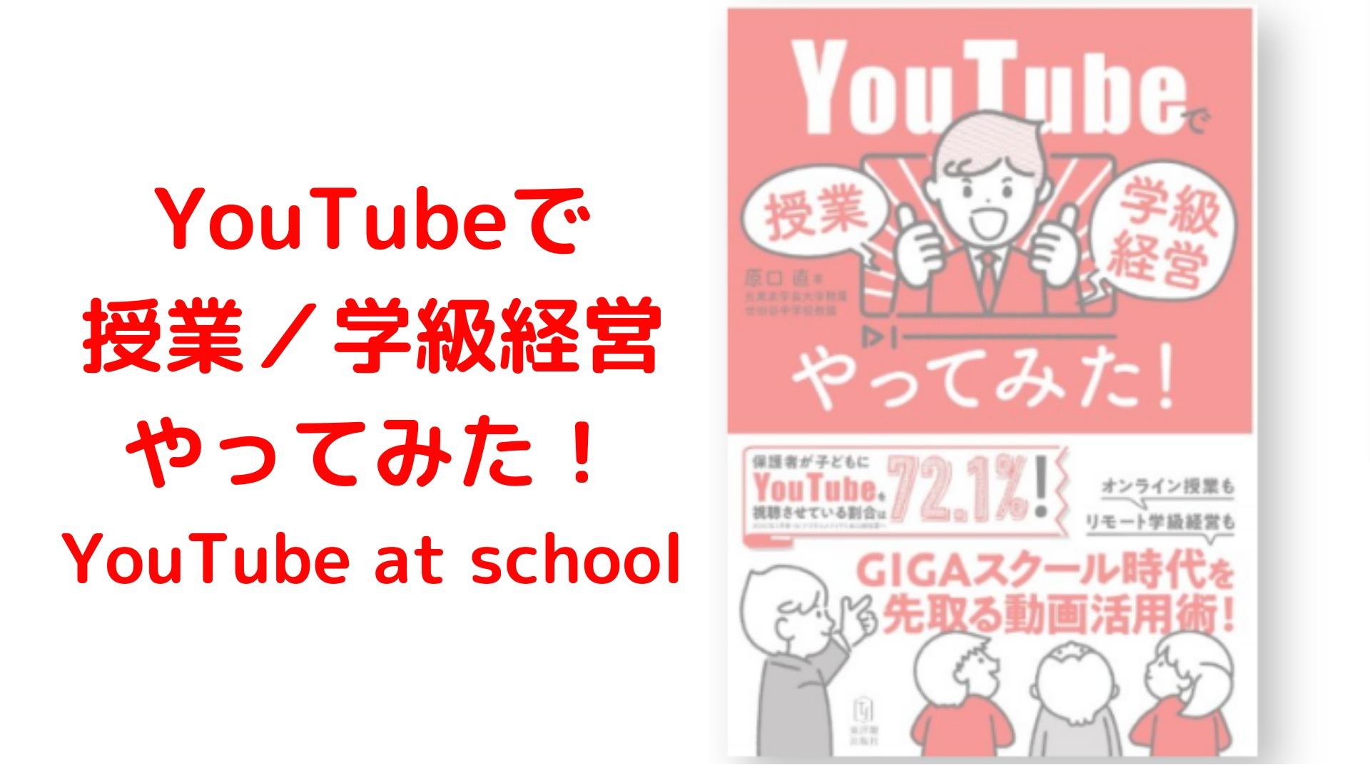 YouTubeで授業/学級経営やってみた!