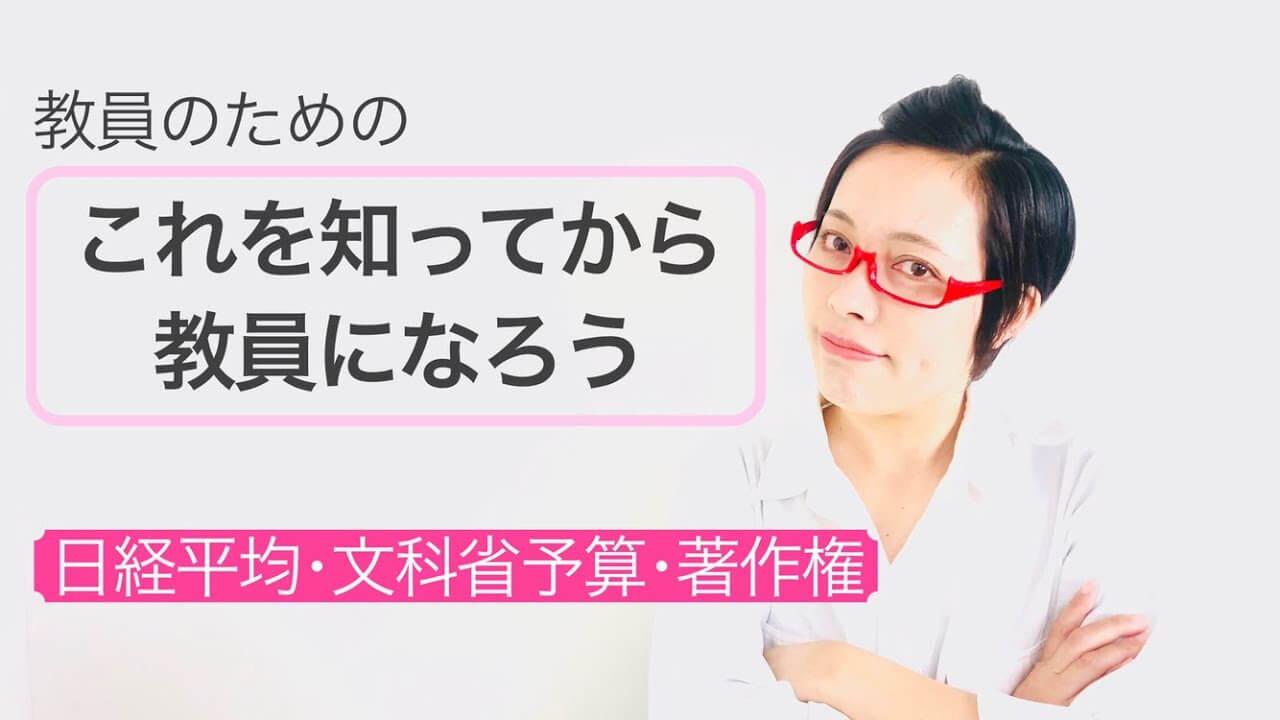 教員が日経平均株価・文科省予算・著作権を理解すべき理由とは?