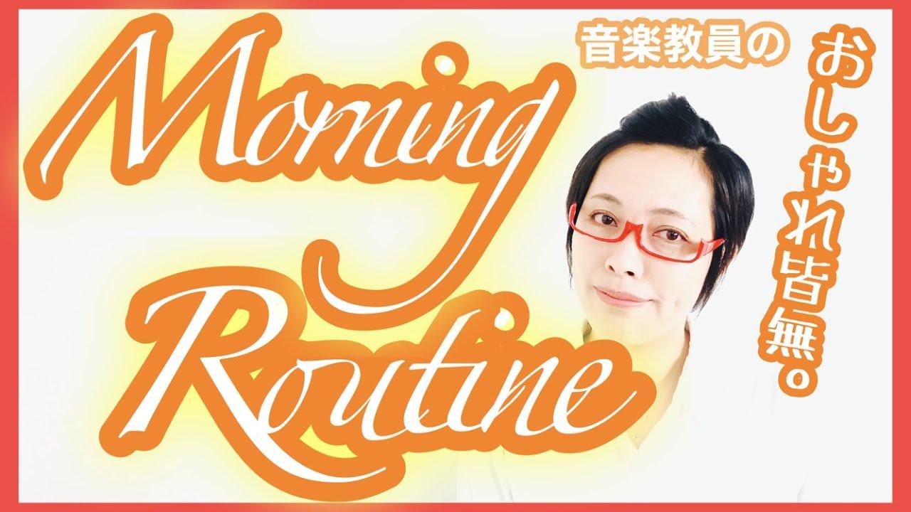 おしゃれなモーニングルーティンじゃなくてすみません…音楽教員の平日朝の習慣