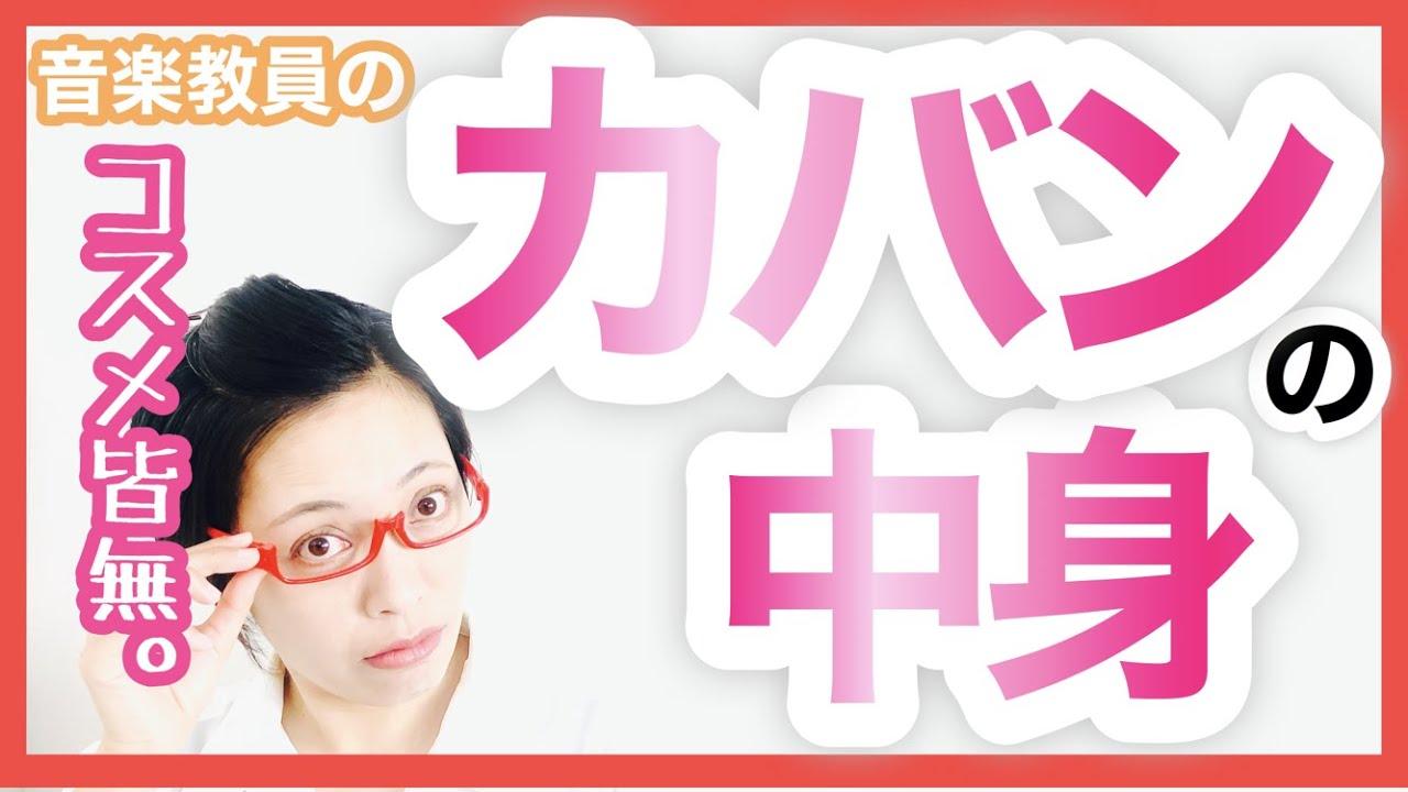 【女性教員のバッグの中身を紹介】化粧ポーチなんて持ち歩く余裕はありません!