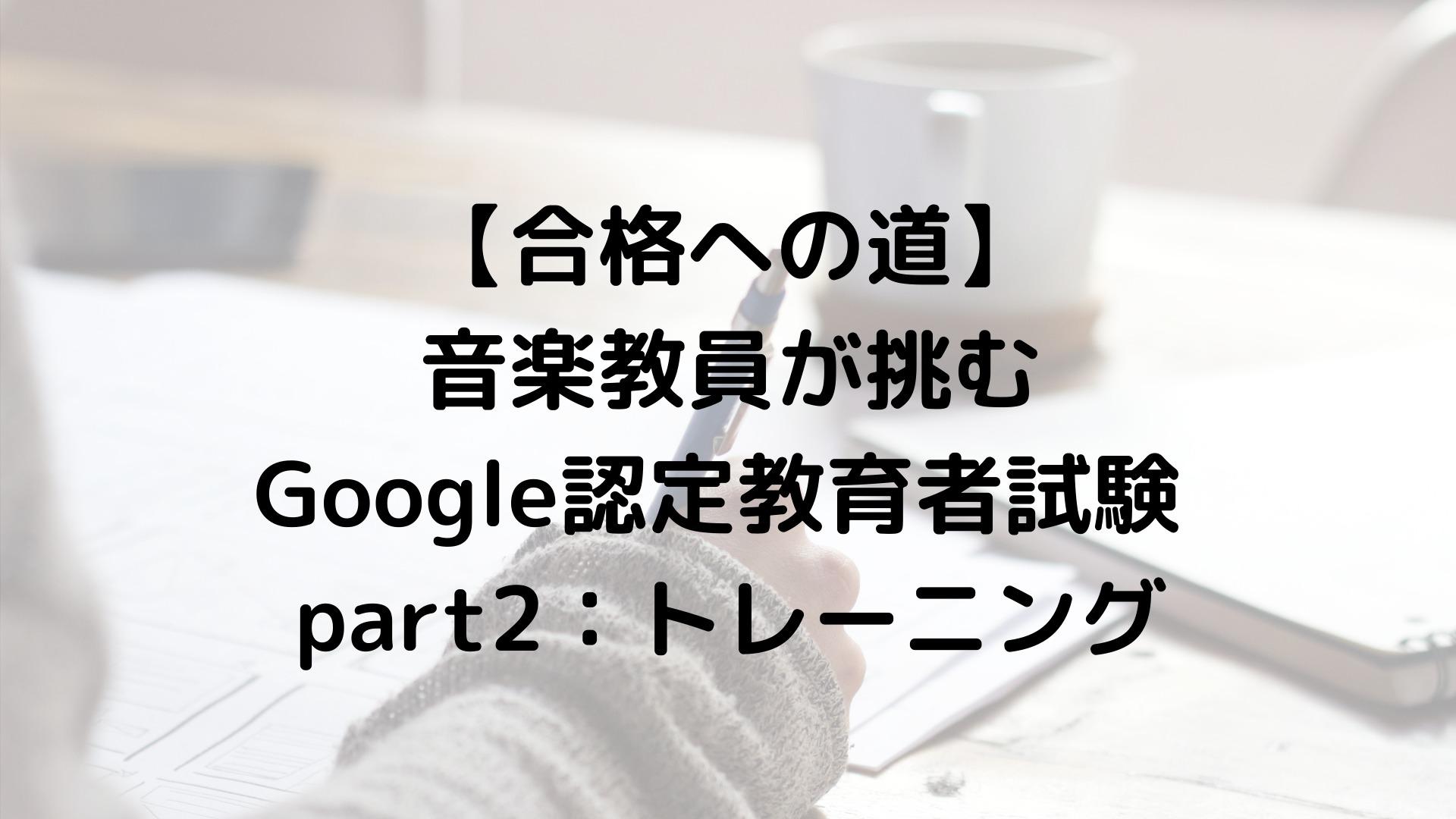 【合格への道】音楽教員が挑むGoogle認定教育者(レベル1)試験 part2:トレーニング
