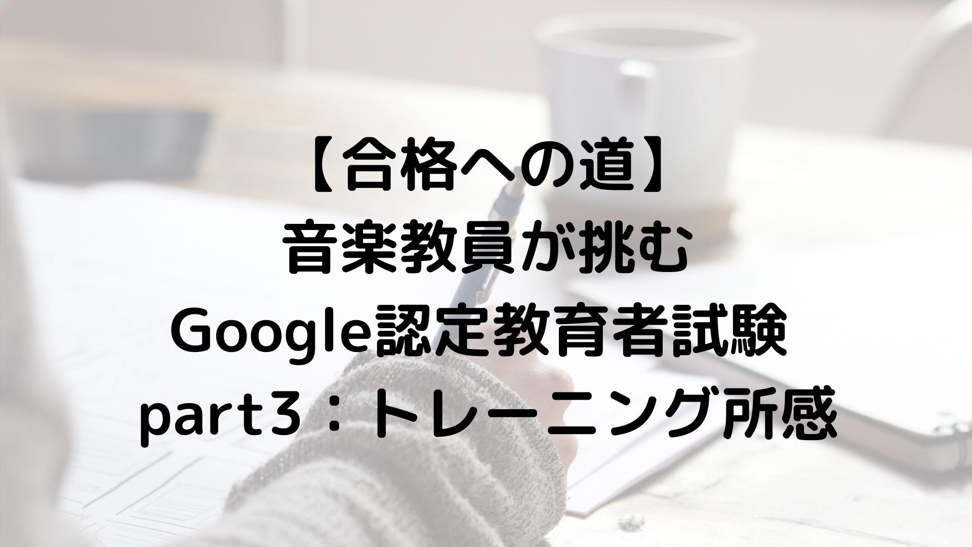 【合格への道】音楽教員が挑むGoogle認定教育者(レベル1)試験 part3:トレーニング所感
