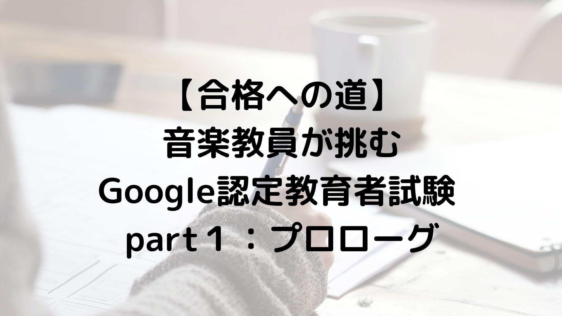【合格への道】音楽教員が挑むGoogle認定教育者(レベル1)試験 part1:プロローグ