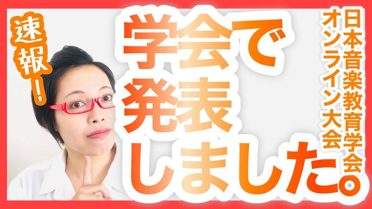 【日本音楽教育学会で研究発表】オンライン開催の学会で発表するときに注意すべきこと