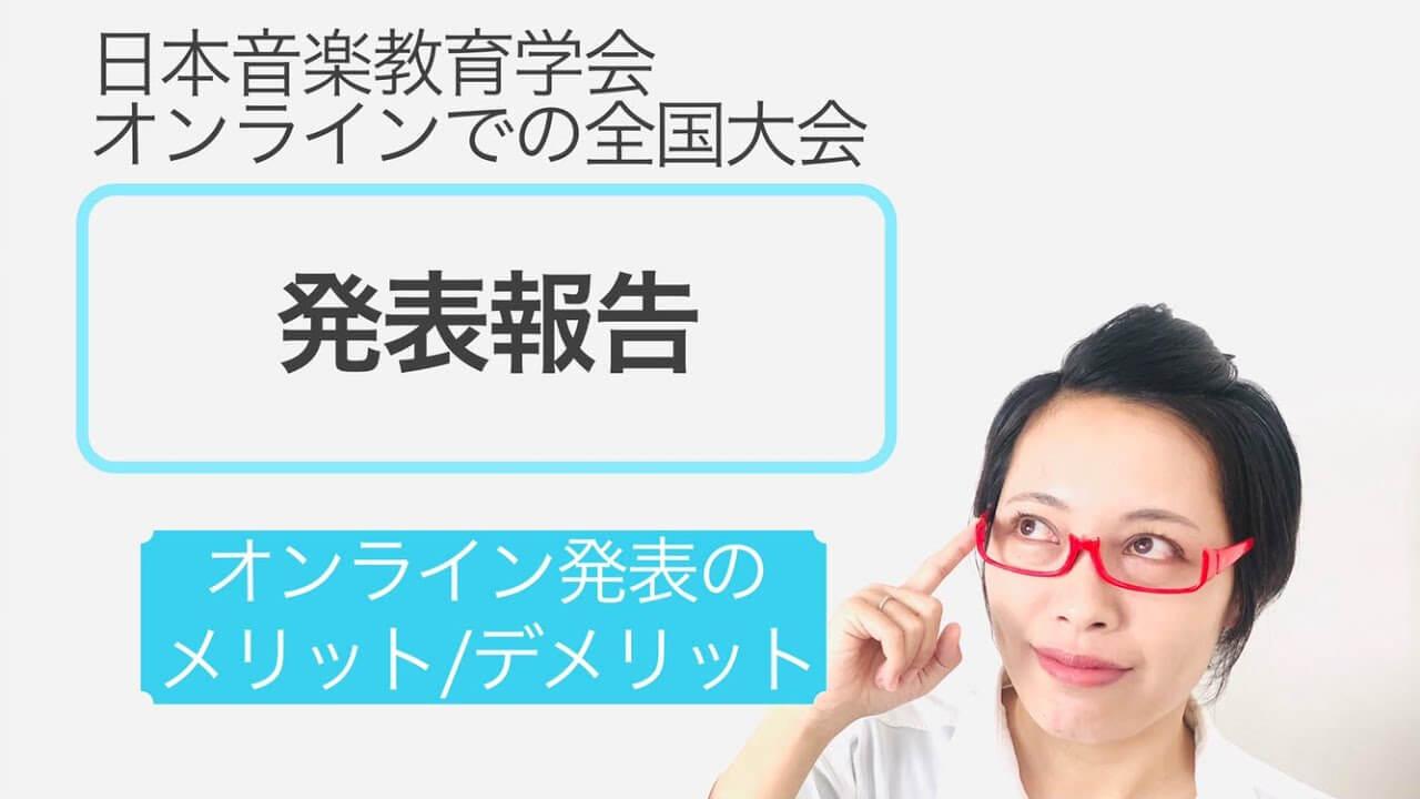【日本音楽教育学会で研究発表】オンライン開催の学会に出席した感想(メリット・デメリット)