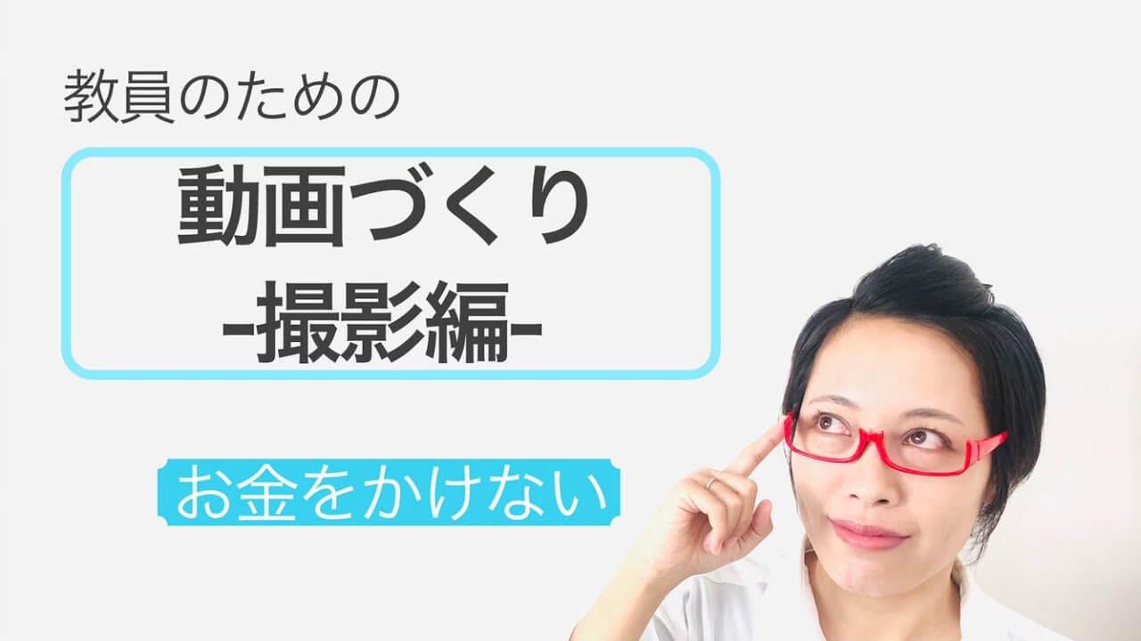【授業で使うYouTube】動画撮影は100円ショップの三脚・スマホ・浴室でOK