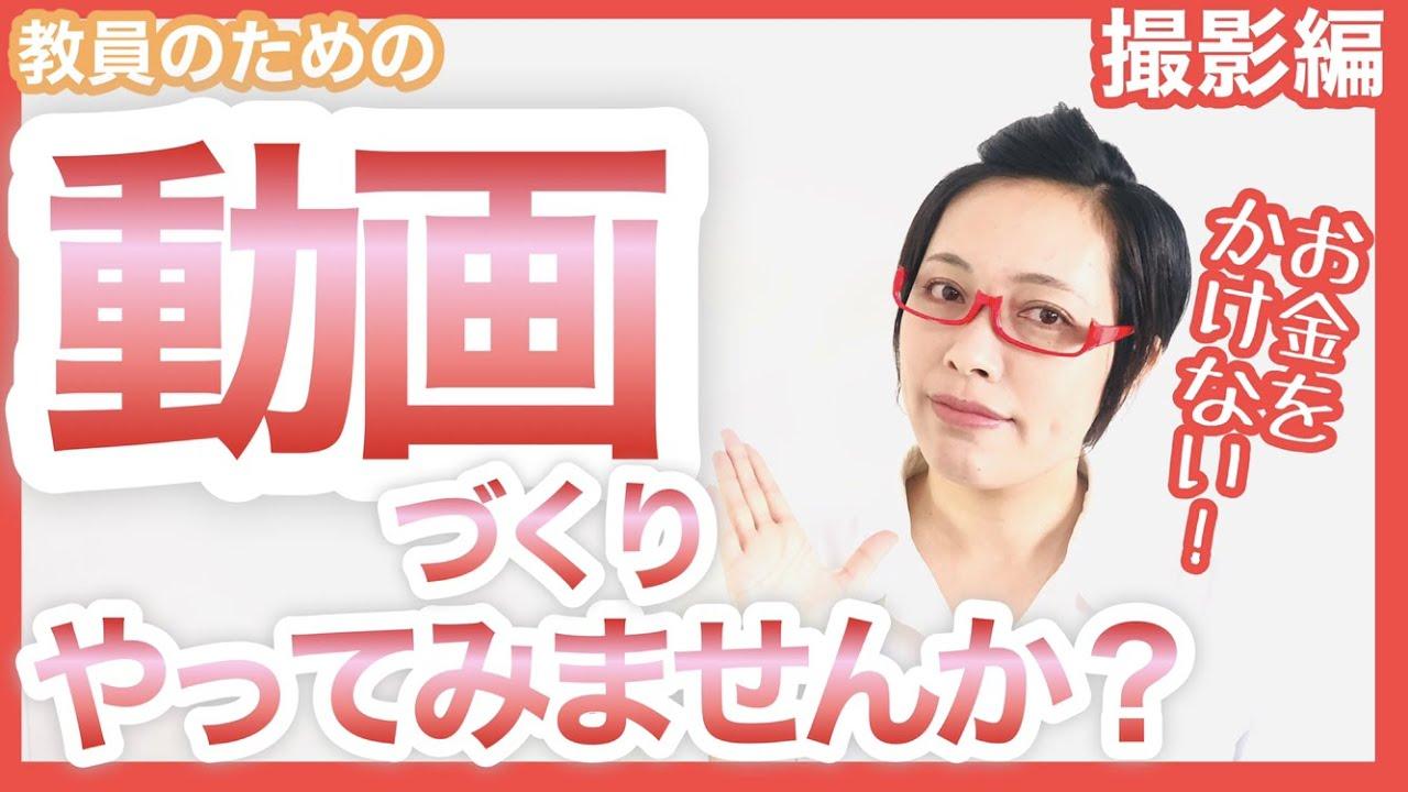 【お金をかけない授業動画作りのコツ:撮影編】100円ショップの三脚・スマホで編集・撮影は浴室