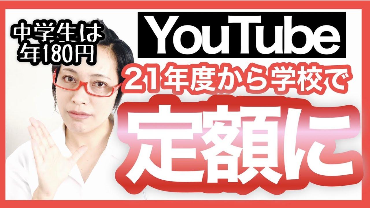 【授業目的公衆送信補償金制度とは?】YouTubeを授業で積極活用して欲しい理由と有効活用のコツ