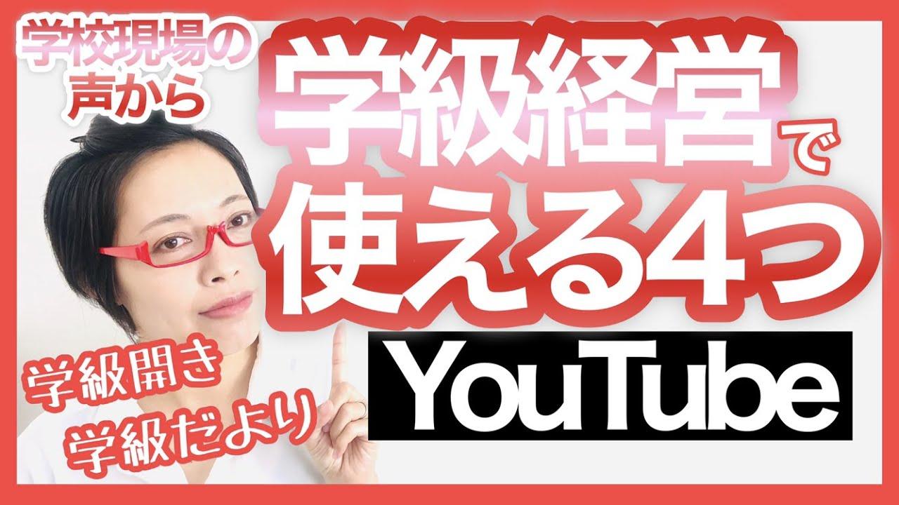 学級経営でのYouTube・動画活用の具体的事例を紹介【クラス紹介・学級通信にも!】