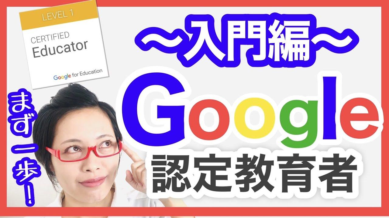Google認定教育者試験とは?【レベル別難易度・試験問題・勉強法】