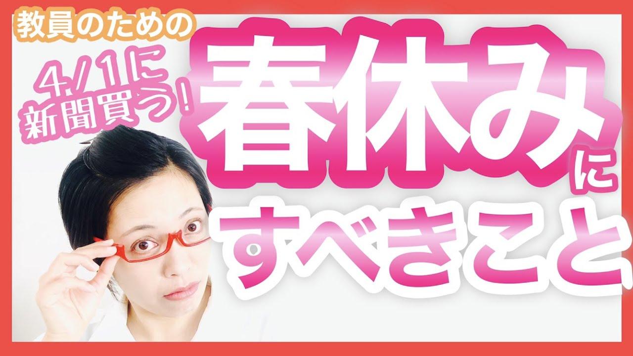 教員が春休みにすべきこと【4月1日に東京新聞を買うのはなぜか?】