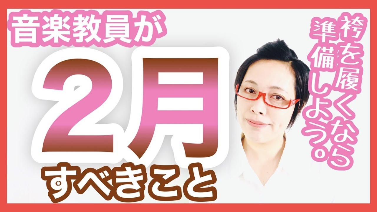 音楽教員が2月にすべきこと【袴の準備・職員室のバレンタイン・入試】