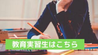 教育実習生