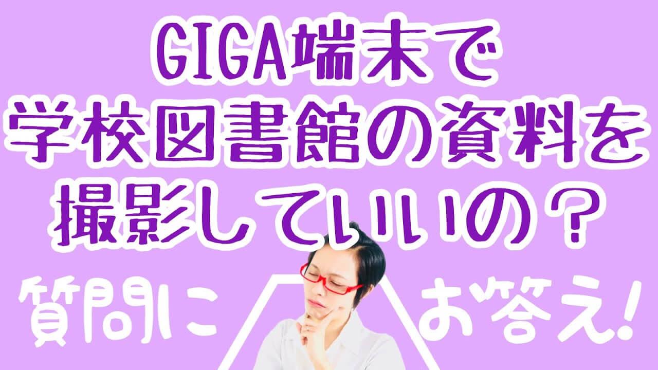 【質問への回答】GIGA端末で学校図書館の資料を撮影して活用して良いか?