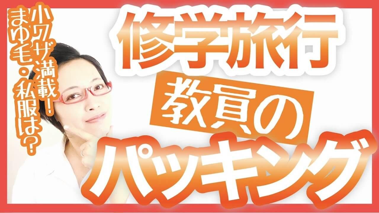 教員のための修学旅行のかばんパッキング術(しおり・まゆ毛・トイレ・スリッパの役立つ小技も紹介)