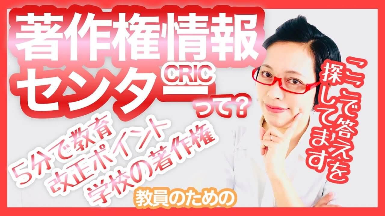 【学校教育と著作権】学校現場での著作権に関する疑問は著作権情報センター(CRIC)のサイトで解決できる!
