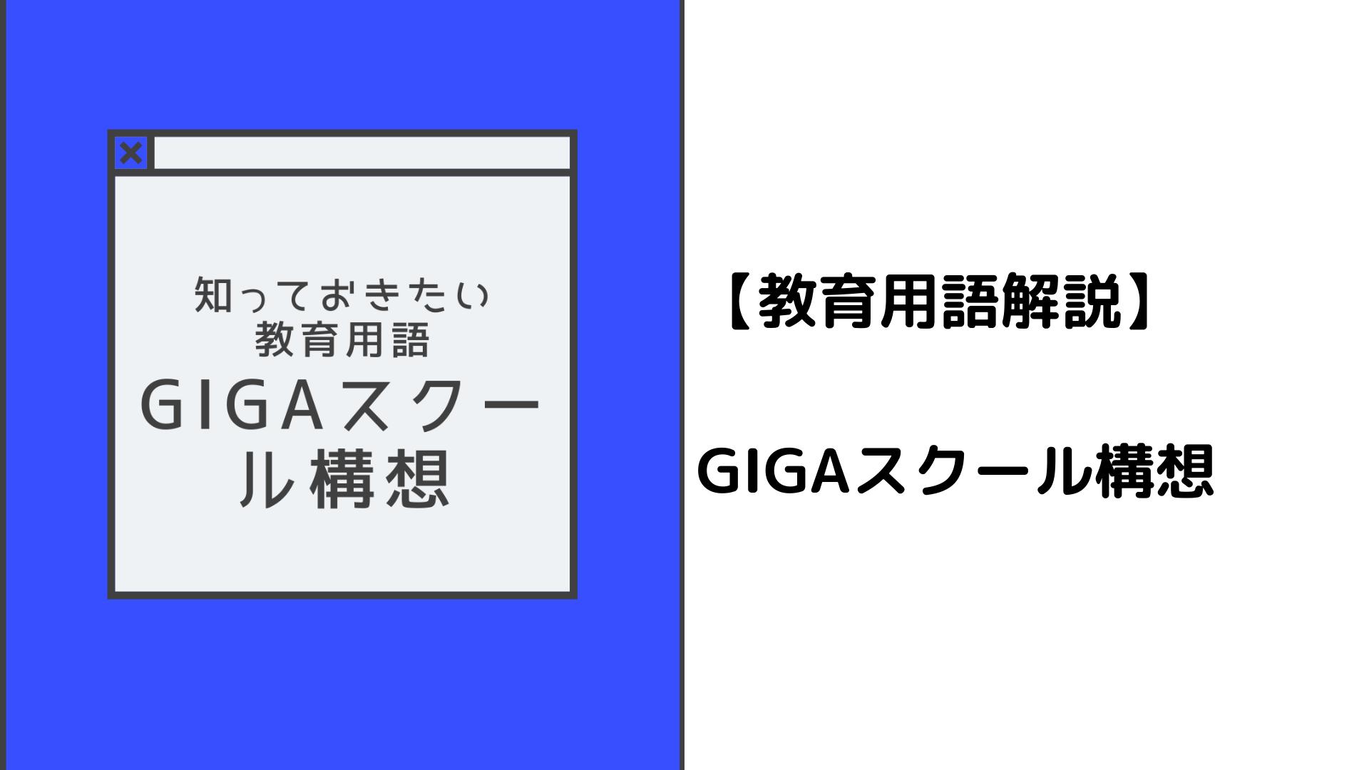 教育用語解説:GIGAスクール構想