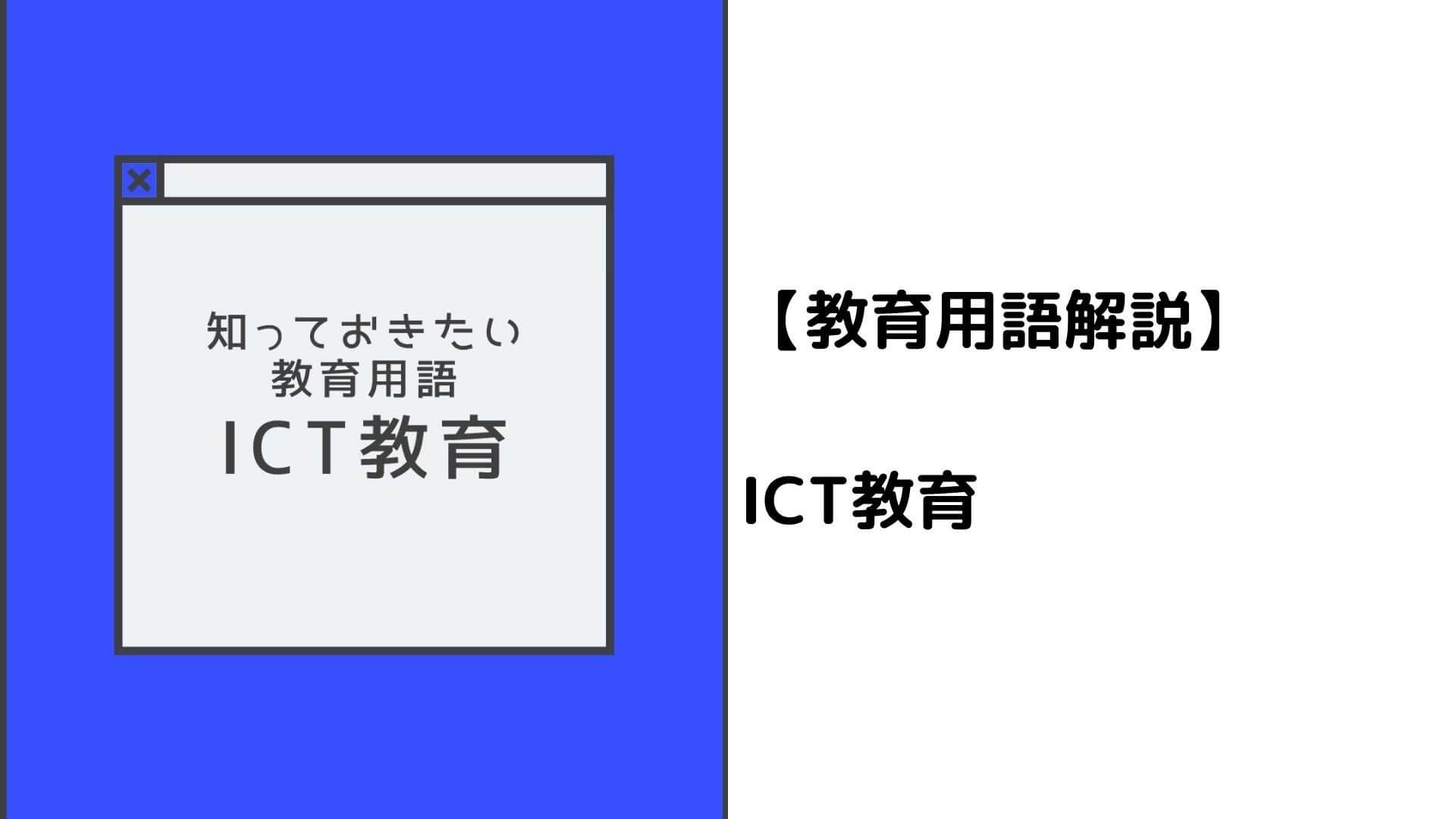 知っておきたい教育用語:ICT教育