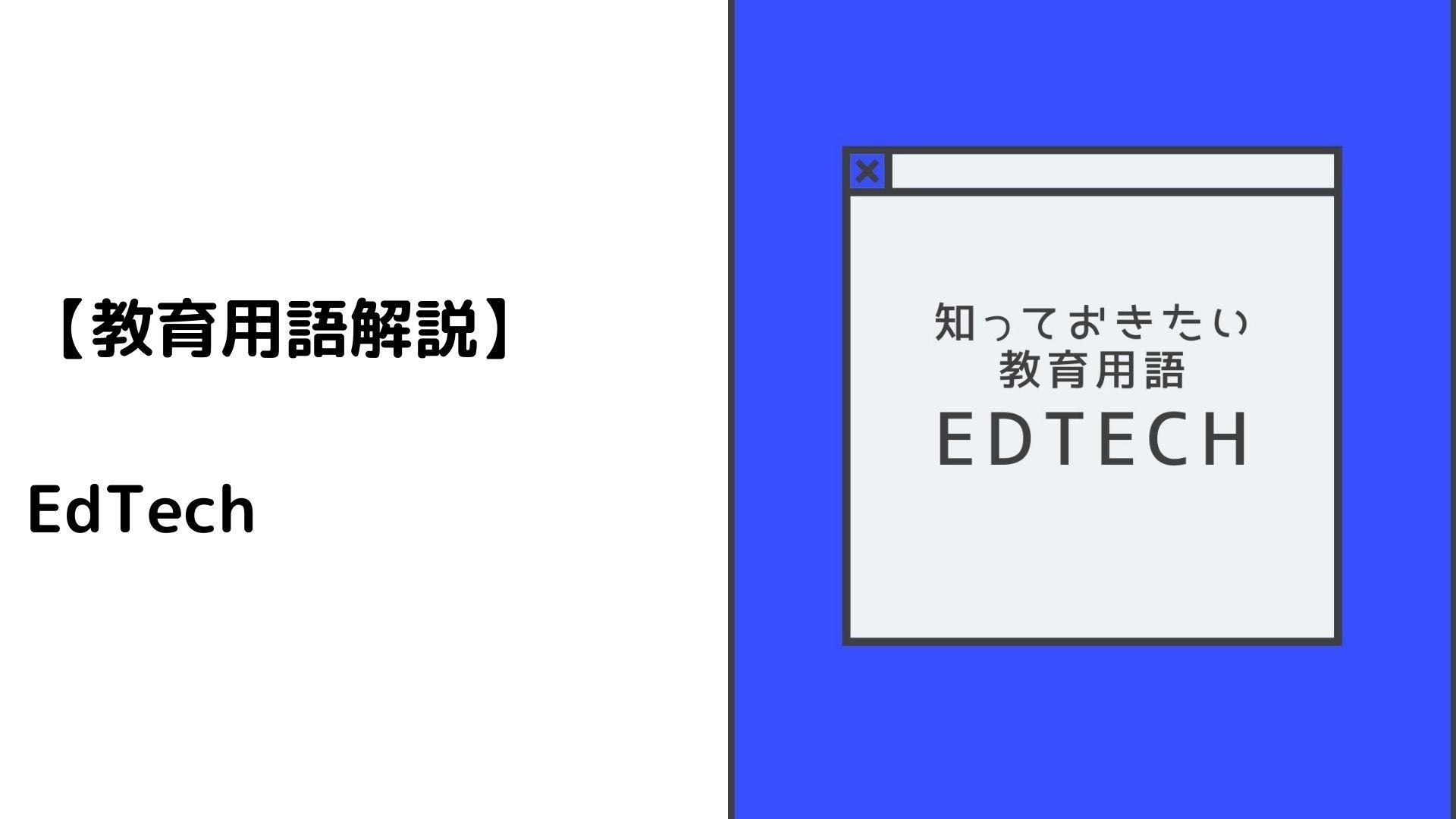知っておきたい教育用語:EdTech