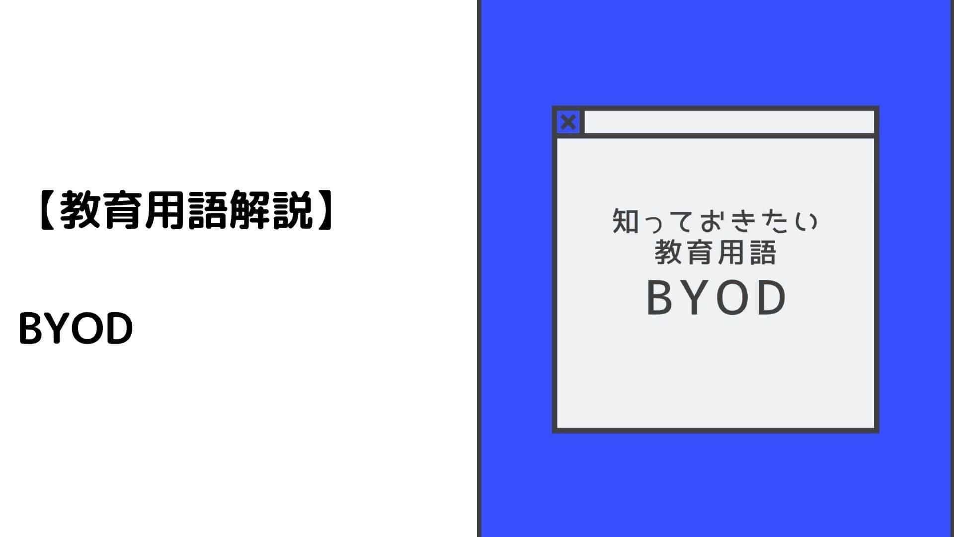知っておきたい教育用語:BYOD