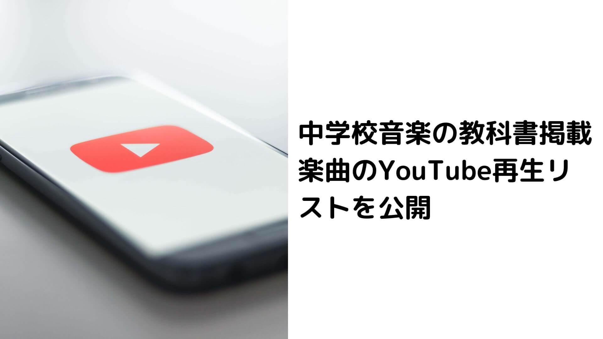 中学校音楽の教科書掲載楽曲のYouTube再生リストを公開