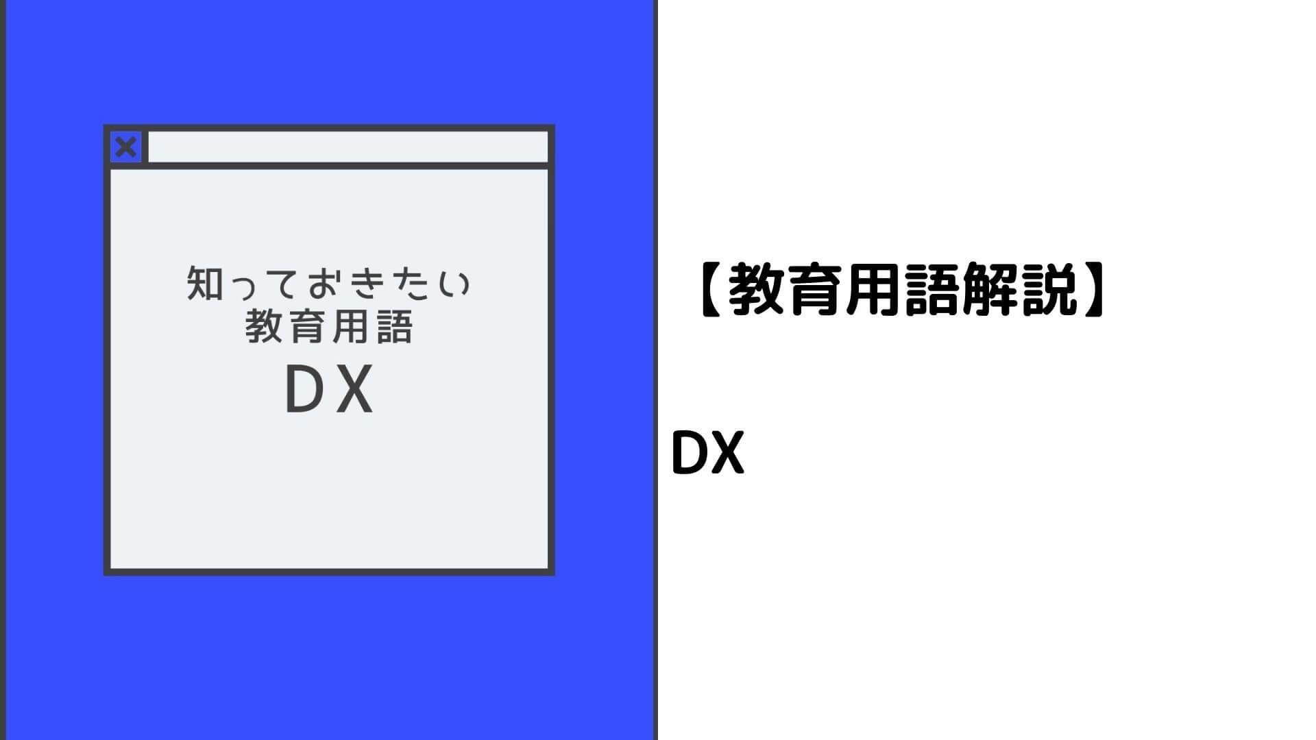 知っておきたい教育用語:DX