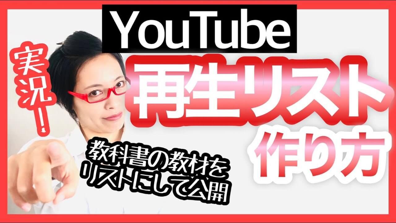 【授業で使うYouTube】音楽教科書の教材を「再生リスト」にまとめる(YouTube広告対策も紹介)
