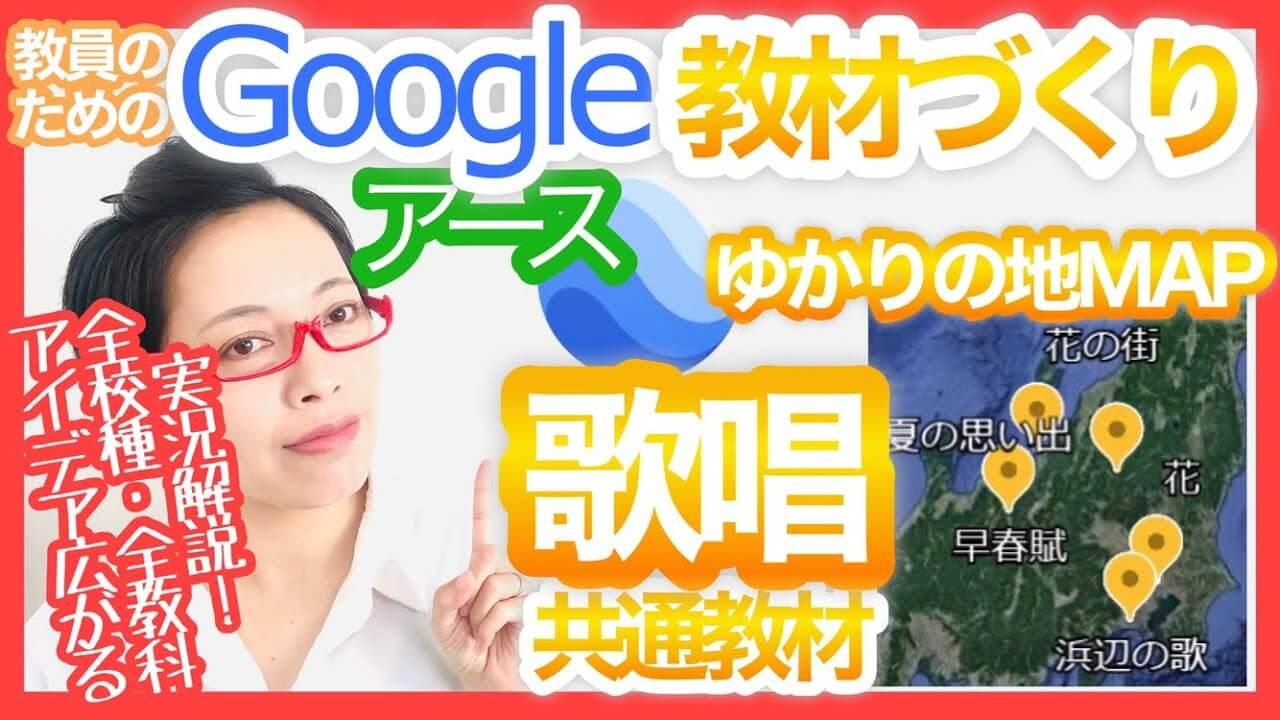 歌唱共通教材のゆかりの地マップを作る【Googleアースの使い方】