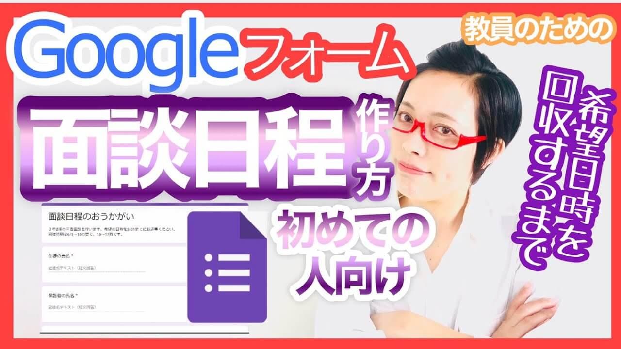 保護者面談の日程調整をGoogleフォームでやる方法【Googleフォームの使い方】