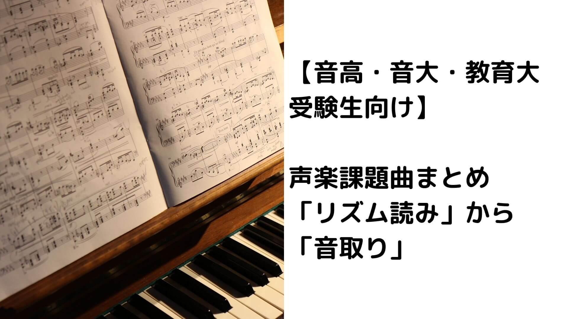 【音高・音大・教育大受験生向け】声楽課題曲まとめ 「リズム読み」から「音取り」