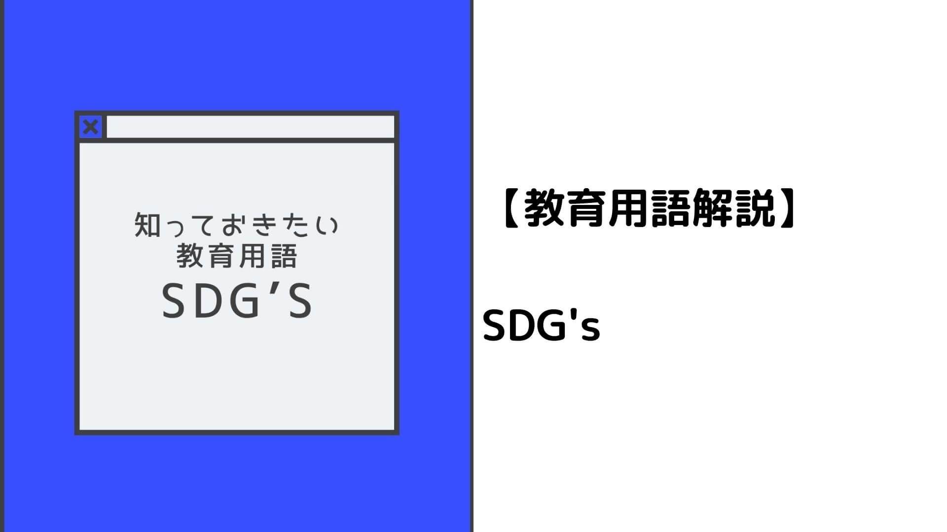 知っておきたい教育用語:SDG's