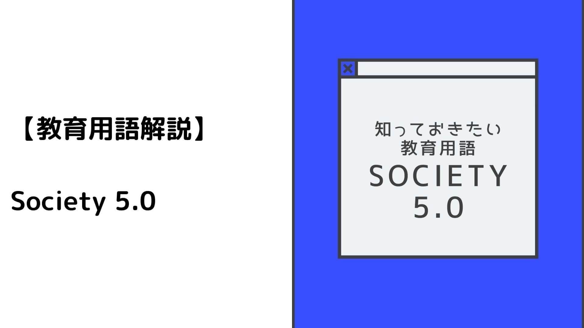 知っておきたい教育用語:Society 5.0