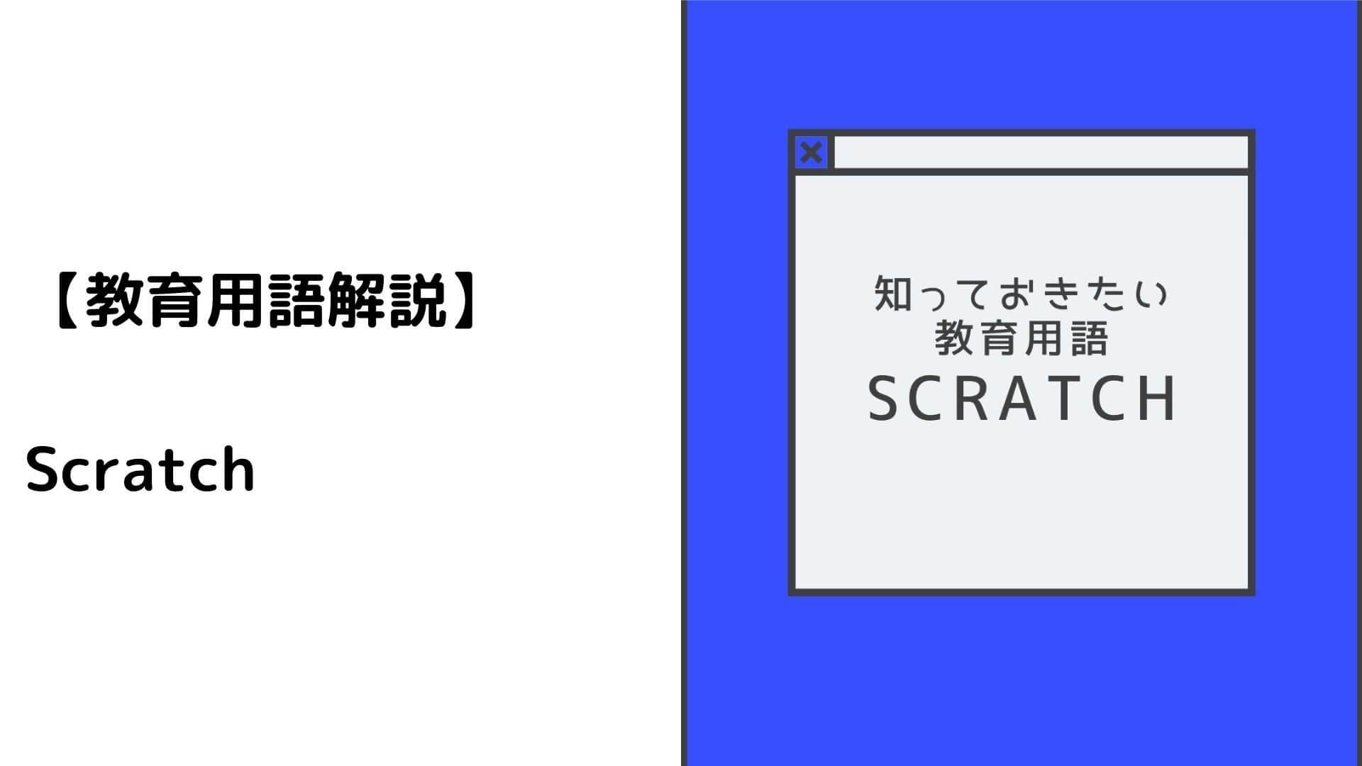 知っておきたい教育用語:Scratch(スクラッチ)