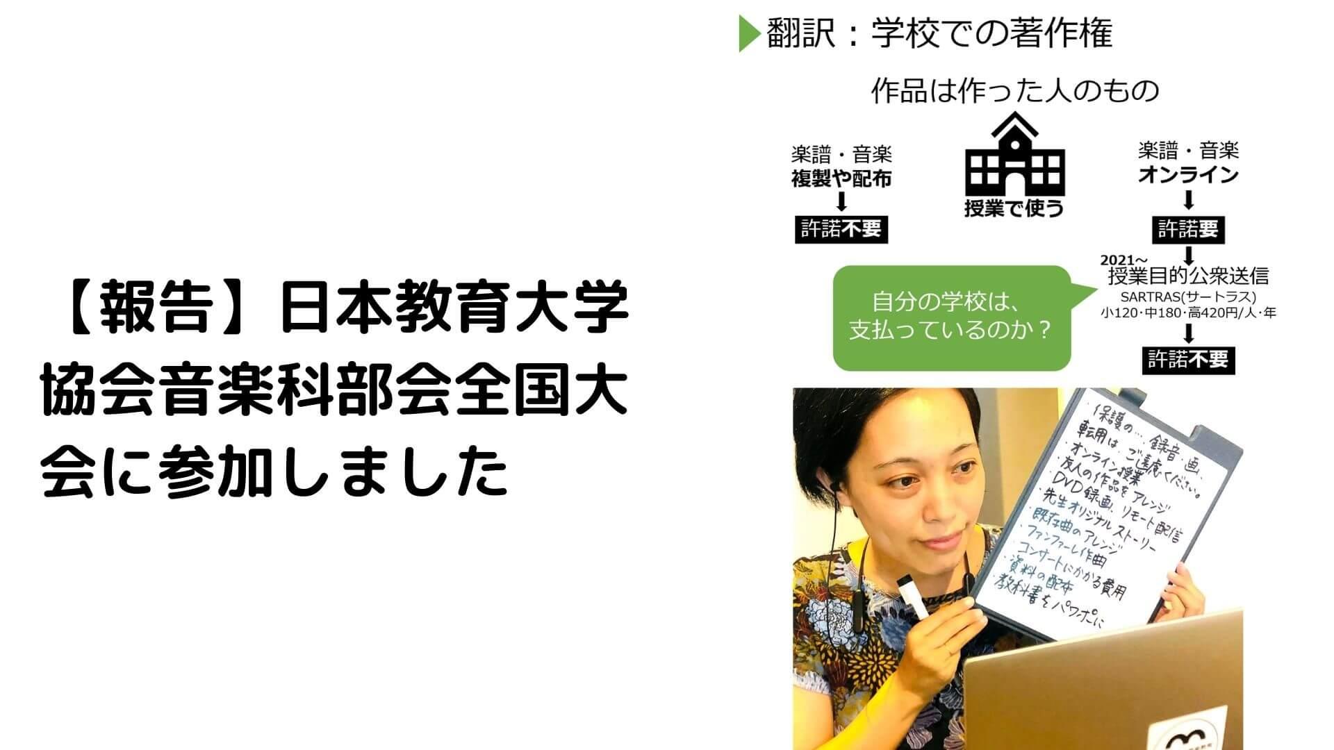 【報告】日本教育大学協会音楽科部会全国大会に参加しました