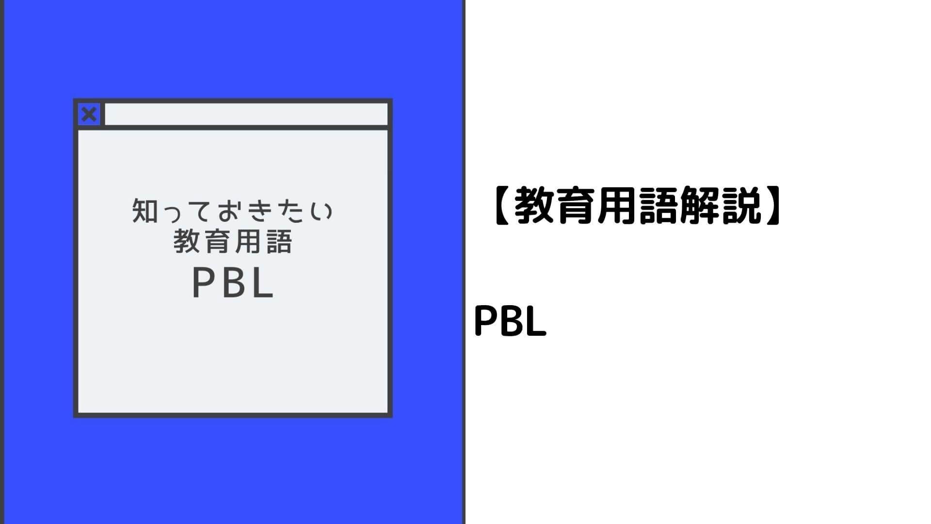 知っておきたい教育用語:PBL
