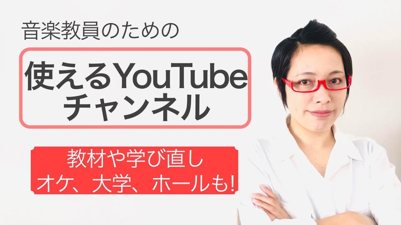 音楽の授業で使えるYouTubeチャンネルを厳選して紹介(教材研究・教材にぜひ)
