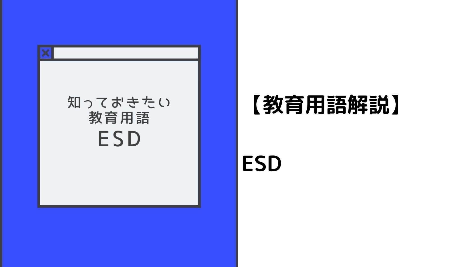 知っておきたい教育用語:ESD