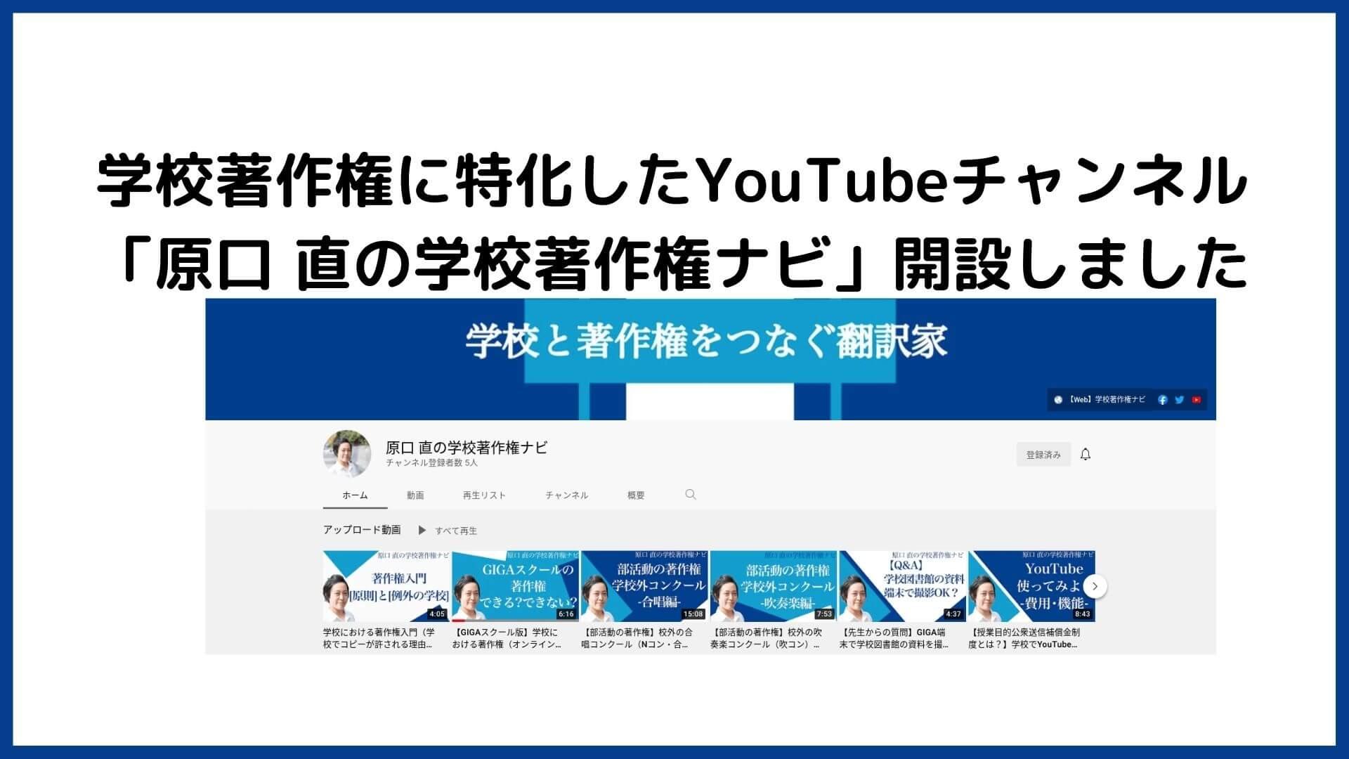 学校著作権に特化したYouTubeチャンネル「原口 直の学校著作権ナビ」開設しました